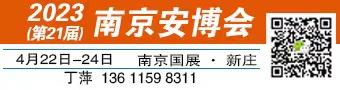 南京安博会