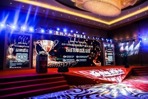 天地伟业受邀出席2019中国物联网产业大会共话物联