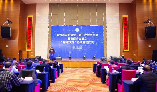 苏州市安防协会第三届第二次会员大会隆重举行