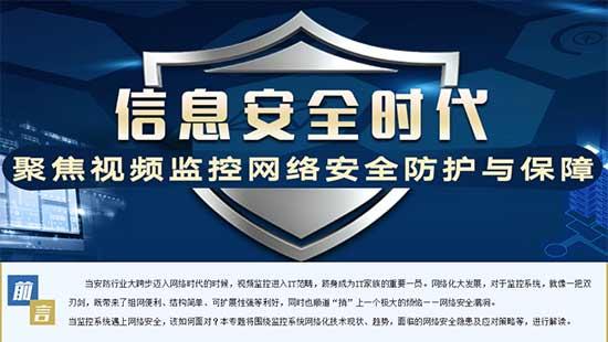 信息安全时代 聚焦视频监控网络安全防护与保障