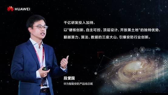 华为千亿研发 势把安防中心重新拉回深圳