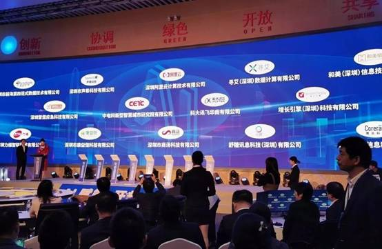 深圳人工智能应用创新服务中心启动 力维智联首批入驻企业