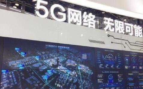 工信部推动5G加快发展 丰富5G技术应用场景