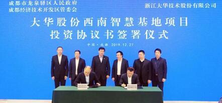大华股份西南智慧基地签署仪式在蓉城隆重举行