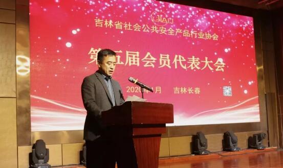 吉林省安防协会第五届会员代表大会顺利召开