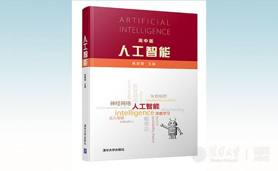 清华大学推出面向高中生的人工智能教材