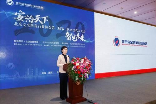 北京安全防范行业协会第三届第三次会员代表大会召开