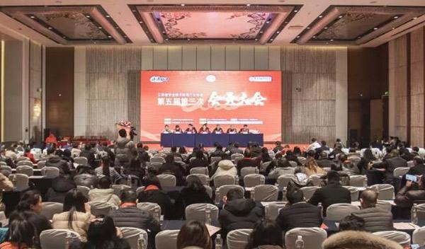 江西安防协会第五届第三次会员代表大会召开