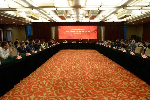 上海安全防范报警协会召开2020年迎新座谈会