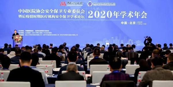2020年�W�g年��暨后疫情�r期�t���C��安全保�l�W�g���成功�e�k