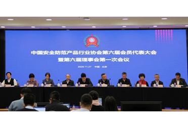 中安协第六届会员代表大会暨第六届理事会第一次会议召开