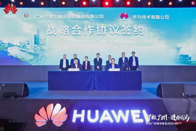 共建全场景智慧广州,加速人工智能和数字经济产业发展