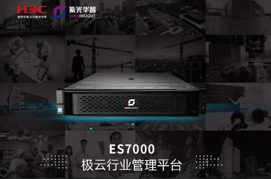 紫光华智极云ES7000 | 匠心打造 极致精品
