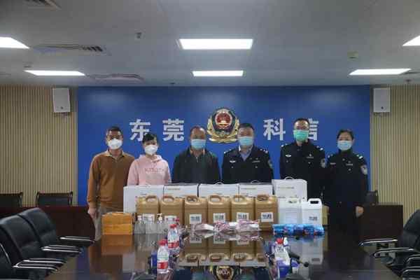 东莞市安防协会向市局信息化科捐赠疫情防控物资