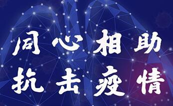 浙江安防�f���l布疫情防控捐助活�映��h��