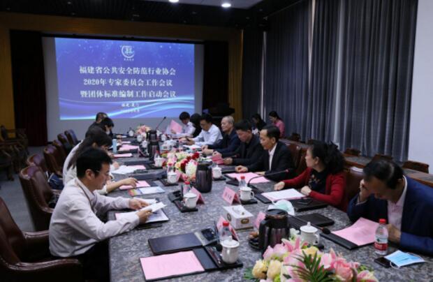 福建省安防协会召开2020年专家委员会工作会议
