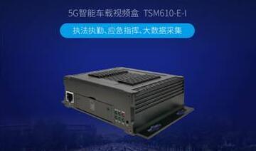 新品发布|清新互联发布5G智能车载视频盒