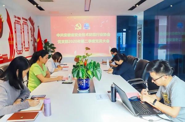 安徽省安防�f���h支部2020第二季度�h�T大��召�_
