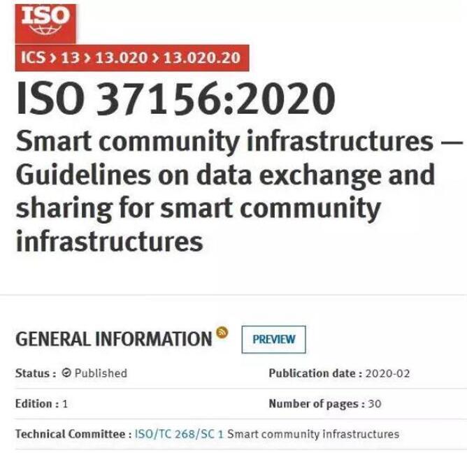 2020年上半年智慧城市标准建设及发布情况