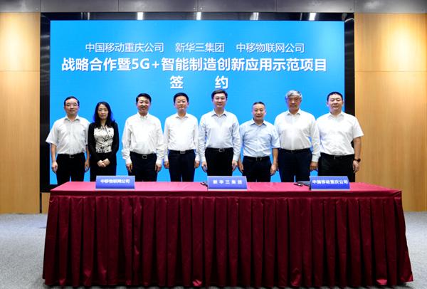 中移动重庆等与新华三&紫光华智共拓5G+智能制造创新应用