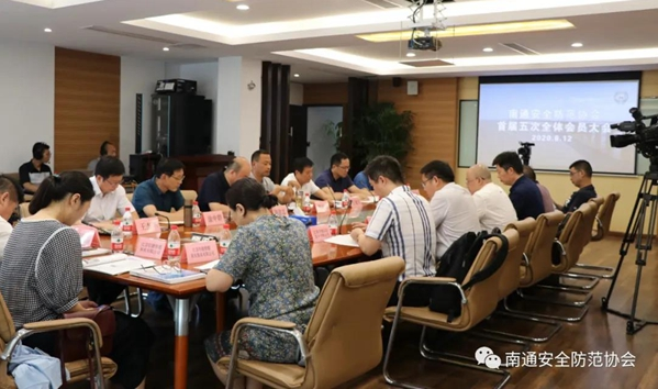 南通安全防范协会第一届五次全体会员大会圆满召开