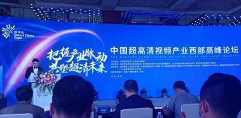 中国超高清联盟解读我国超高清视频产业发展之路