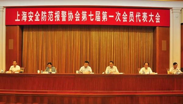 上海安全防范报警协会顺利召开第七届第一次会员代表大会