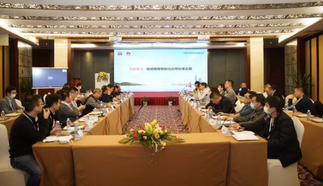 中安协智能视频技术团体标准研讨会成功召开