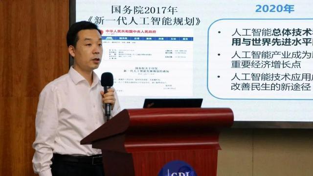 人工智能:中国数字化的下一个突破?