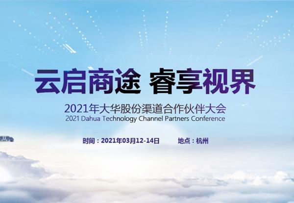 2021年大�A股份渠道合作伙伴大���利�e行