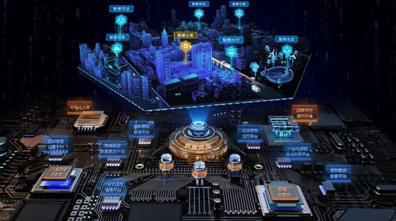 海康威视发布智慧城市数智底座