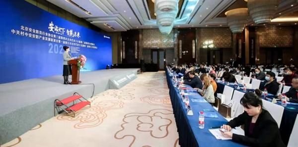 北京安防协会第三届第四次会员代表大会暨理事会召开