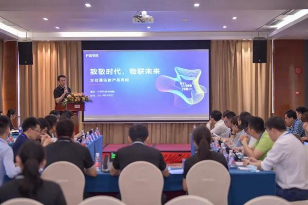 方位通讯2021大中华区渠道战略研讨会圆满召开