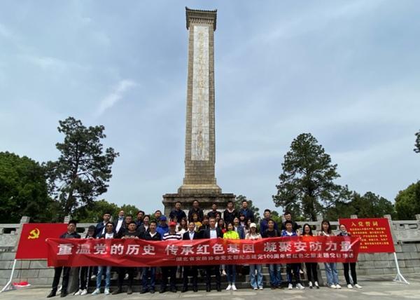 湖北安防协会党支部举行纪念建党100周年主题党日活动