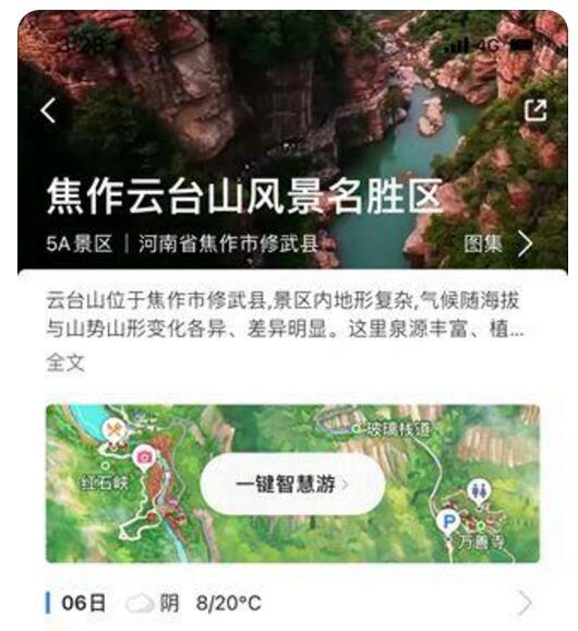 高德-云台山全域旅游解决方案获优秀成功案例奖
