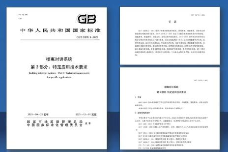 二號站平臺資訊國家標準《樓寓對講系統第3部分:特定應用技術要求》發布