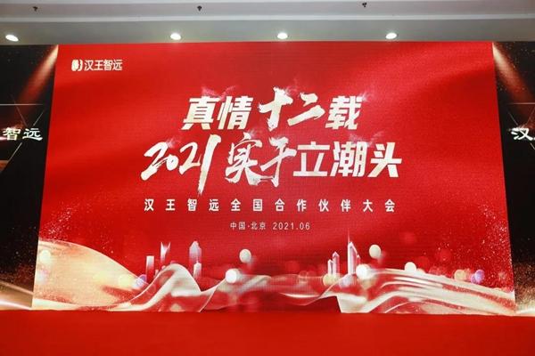 真情十二载 实干立潮头 2021年汉王智远全国合作伙伴大会召开