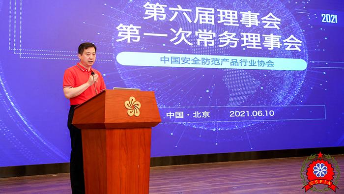 中安协第六届理事会第一次常务理事会在京成功召开