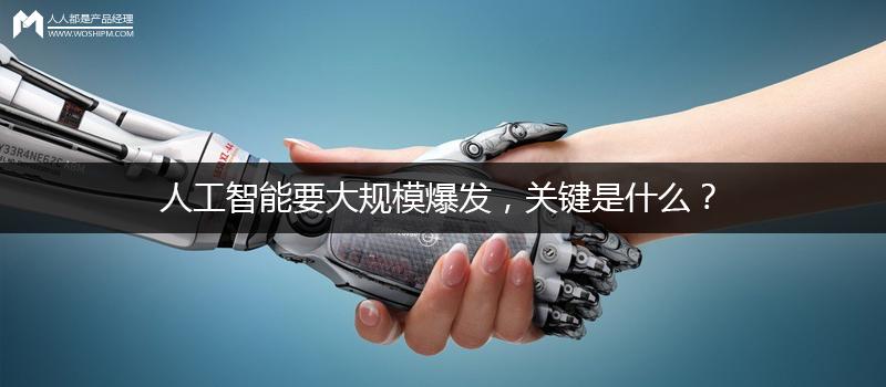 人工智能要大規模爆發,關鍵是什么?