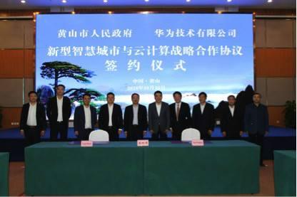 安徽黄山市和华为达成战略合作 推进新型智慧城市与云计算发展