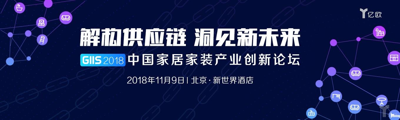 GIIS 2018中国家居家装产业创新论坛火热报名中