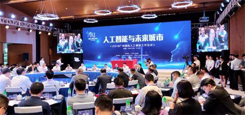 广州:重点支持云从引领人工智能产业发展