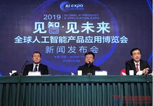 """人工智能""""AI EXPO""""新闻发布会北京举行 云从科技引领行业趋势"""