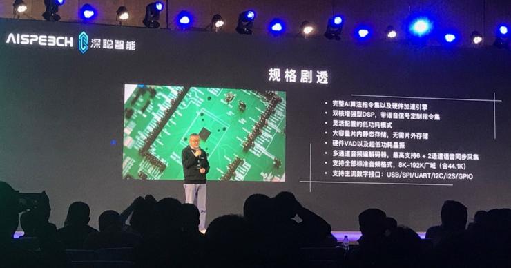 思必驰自研 AI 芯片不仅方式独特,首代毫瓦级 AI 语音芯片也仅用 1 年