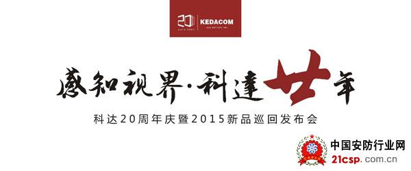 科达20周年庆暨2015新品巡回发布会已正式启程