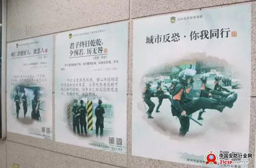 (深圳地铁防恐宣传海报)