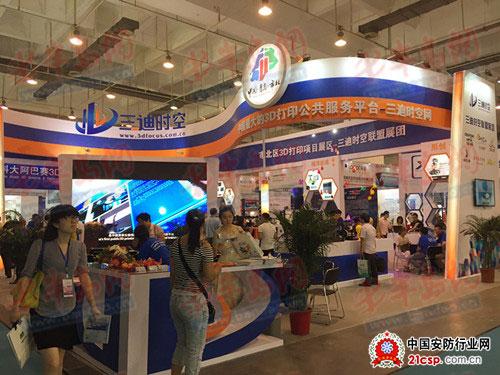 2015中国青岛国际软件融合创新博览会开幕