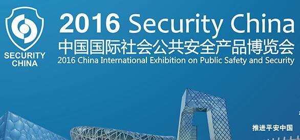 2016年中国国际社会公共安全产品博览会即将召开