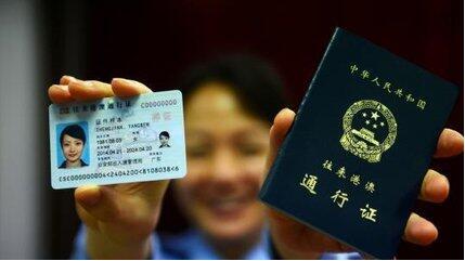 公安部决定启用电子往来台湾通行证