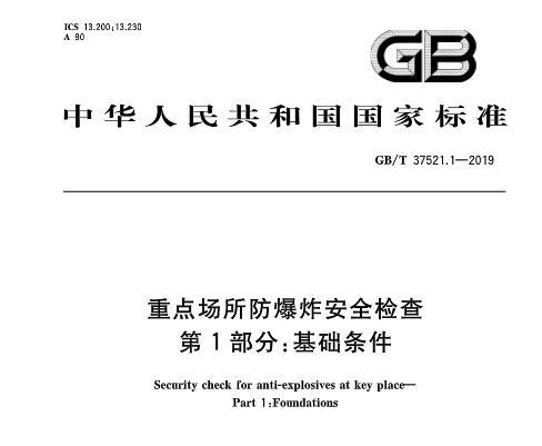 重点场所防爆炸安全检查三项国家标准公布